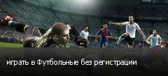 играть в Футбольные без регистрации