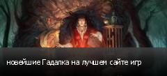 новейшие Гадалка на лучшем сайте игр