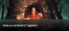 игры в каталоге Гадалка