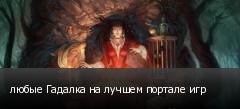любые Гадалка на лучшем портале игр