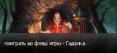 поиграть во флеш игры - Гадалка