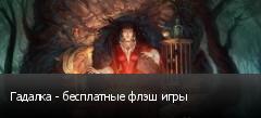 Гадалка - бесплатные флэш игры