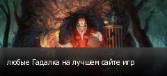 любые Гадалка на лучшем сайте игр