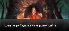 портал игр- Гадалка на игровом сайте