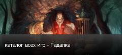каталог всех игр - Гадалка