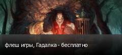 флеш игры, Гадалка - бесплатно