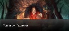 Топ игр - Гадалка