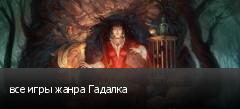 все игры жанра Гадалка