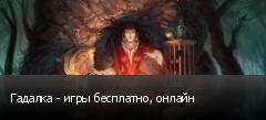 Гадалка - игры бесплатно, онлайн