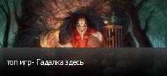 топ игр- Гадалка здесь
