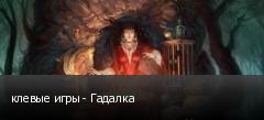 клевые игры - Гадалка