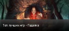 Топ лучших игр - Гадалка
