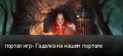 портал игр- Гадалка на нашем портале