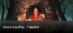 игра на выбор - Гадалка