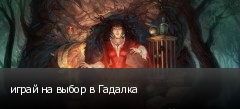 играй на выбор в Гадалка