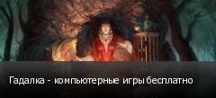 Гадалка - компьютерные игры бесплатно