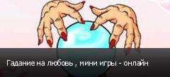 Гадание на любовь , мини игры - онлайн