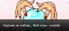Гадание на любовь , flash игры - онлайн