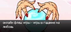 онлайн флеш игры - игры в гадание на любовь