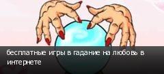 бесплатные игры в гадание на любовь в интернете