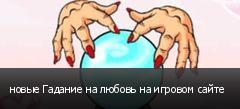новые Гадание на любовь на игровом сайте