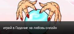 играй в Гадание на любовь онлайн