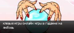 клевые игры онлайн игры в гадание на любовь