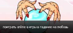 поиграть online в игры в гадание на любовь
