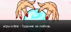игры online - Гадание на любовь