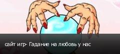 сайт игр- Гадание на любовь у нас