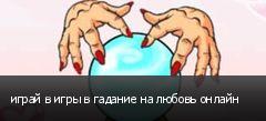 играй в игры в гадание на любовь онлайн
