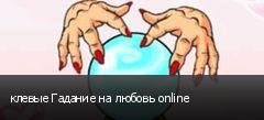 клевые Гадание на любовь online