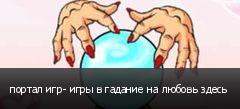 портал игр- игры в гадание на любовь здесь
