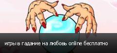 игры в гадание на любовь online бесплатно