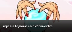 играй в Гадание на любовь online