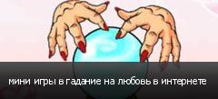 мини игры в гадание на любовь в интернете