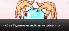 любые Гадание на любовь на сайте игр