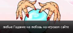 любые Гадание на любовь на игровом сайте