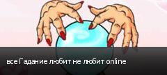 все Гадание любит не любит online