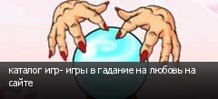 каталог игр- игры в гадание на любовь на сайте