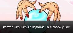 портал игр- игры в гадание на любовь у нас