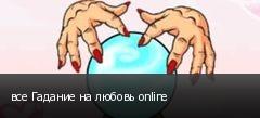 все Гадание на любовь online