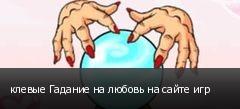 клевые Гадание на любовь на сайте игр