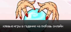 клевые игры в гадание на любовь онлайн