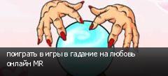 поиграть в игры в гадание на любовь онлайн MR