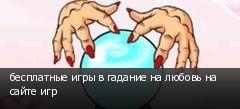 бесплатные игры в гадание на любовь на сайте игр