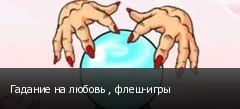 Гадание на любовь , флеш-игры