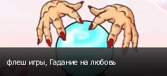 флеш игры, Гадание на любовь