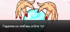 Гадание на любовь online тут