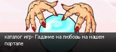каталог игр- Гадание на любовь на нашем портале